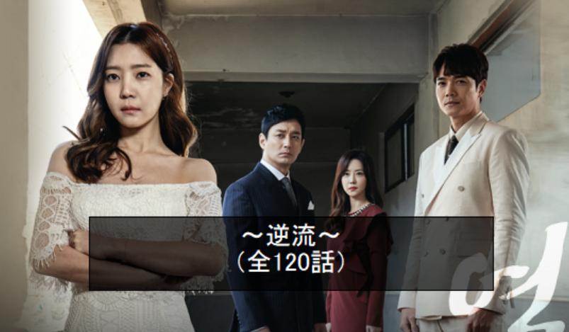 韓国 ドラマ キャスト 逆流